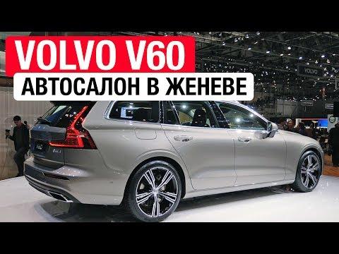 Красивый универсал, который никогда не привезут в Россию – Volvo V60 // Женева 2018