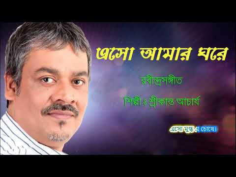 Lyrics Video | Eso Eso Amar Ghare Eso | Srikanta Acharya | Tagore Love Song | Rabindra Sangeet