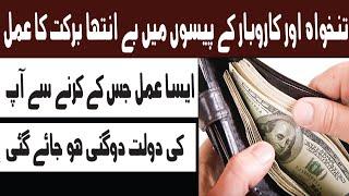 Dolat hasil Karne Ka Amal . Wazifa For Wealth/Dolat Hasil Karne Ka Wazifa