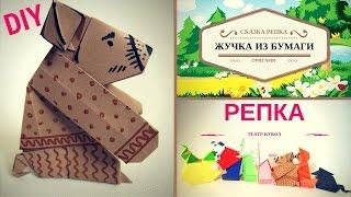 Оригами сказка РЕПКА! Театр кукол из бумаги! поделка ЖУЧКА оригами