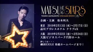松本利夫ワンマンSHOW「MATSUぼっち06」-STARS- https://m.ex-m.jp/Cts/...