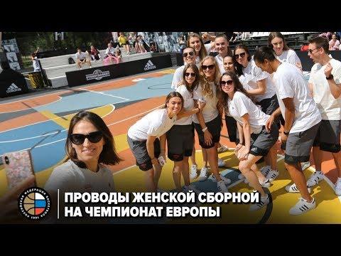Проводы женской сборной на чемпионат Европы
