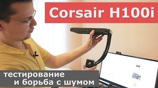 Corsair H100i - настройка, тестирование и борьба с шумом