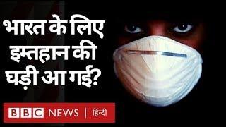 Corona Virus : WHO ने India और Pakistan को क्यों किया सावधान?(BBC Hindi)