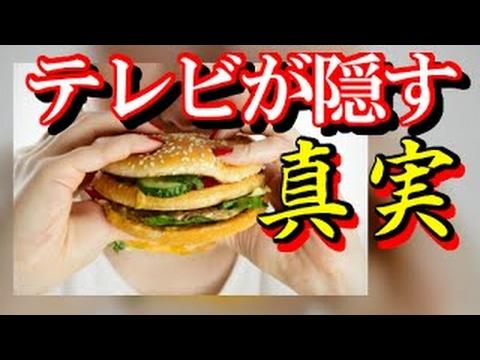 【最新】マクドナルドの怖い実態!中国産チキンナゲット以上の恐怖の商品とマスコミが異常に偏向報道で隠す崩壊している韓国食品の真実と渡邉哲也が暴露する食の安全性の脆弱さ 中国の映像情報