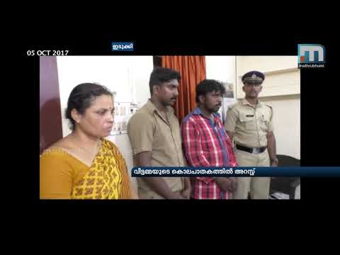Murder of housewife in Idukki: Three persons arrested |Mathrubhumi News|Crime News