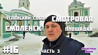 Смоленск Успенский собор. Обзор Успенского собора.