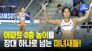 '3층 베란다 문 열어두지 마세요~~'! 여자 장대높이뛰기 아시안게임 최초 메달 도전 임은지, 최예은!