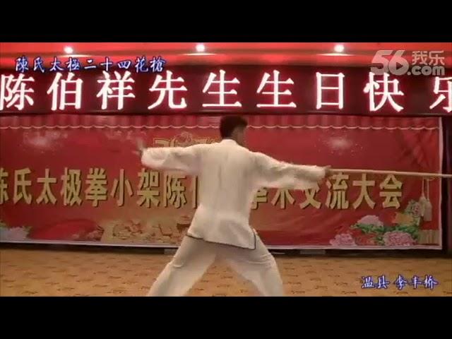 Li Feng Qiao - Lance Tai Chi style Chen Xiaojia (Qiang)