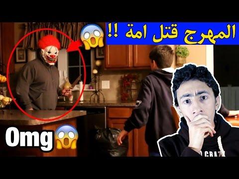 #المهرجين_المرعبين : قصة اليوتيوبر اللي دخلو بيته مهرجين و حاولو يقتلون امة!!! +18