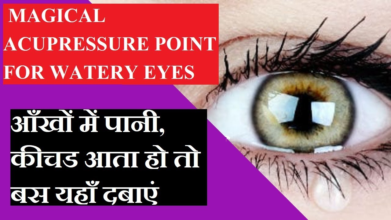 Repeat acupressure for watery eyes | ankh me pani ana| aankh me