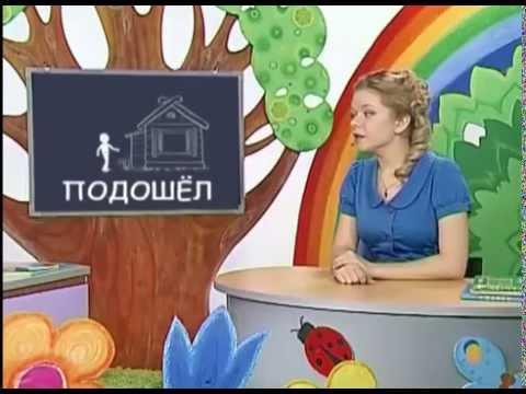 Русский язык 36. Приставки в русском языке — Шишкина школа