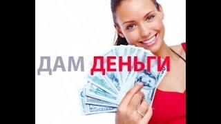 Срочный займ онлайн круглосуточно(Срочный займ онлайн круглосуточно Деньги на расстоянии вытянутой руки onlinezaimi.ru – это быстрые деньги в..., 2015-07-25T09:44:51.000Z)