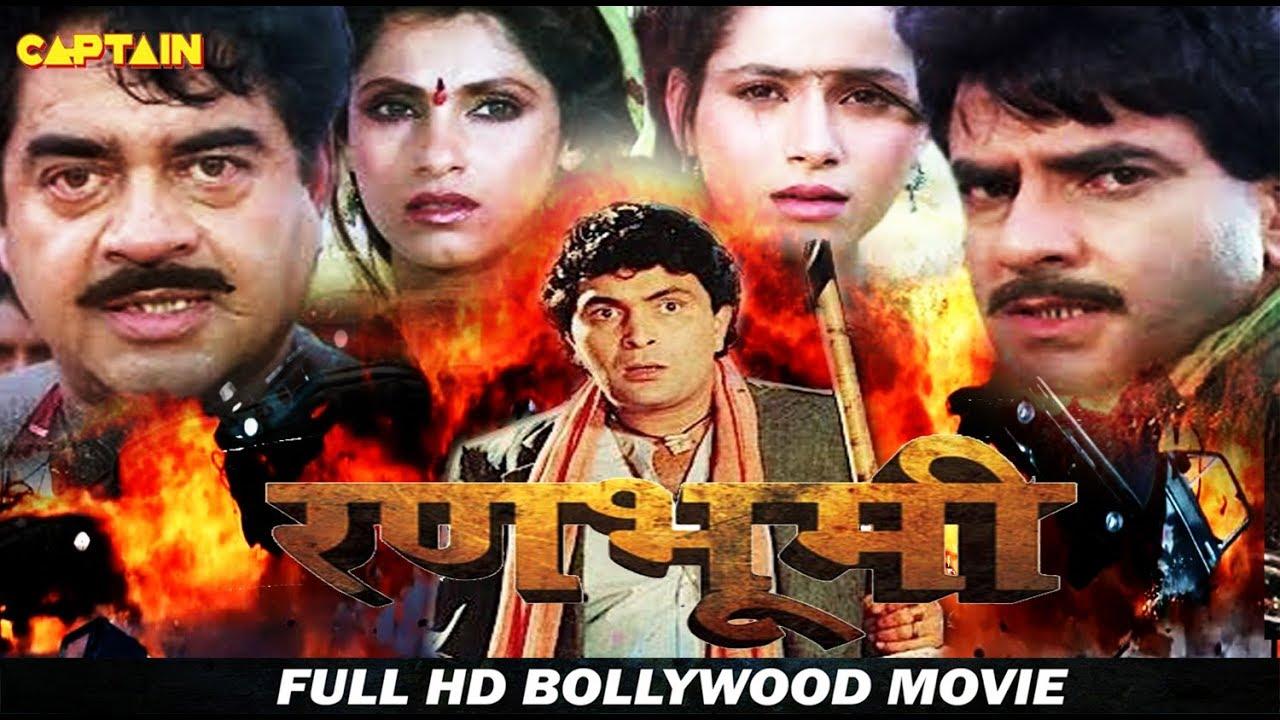 Rishi Kapoor Movies _ रणभूमि - बॉलीवुड फिल्म - जितेंद्र, ऋषि कपूर, शत्रुघ्न सिन्हा और डिंपल कपाडिया