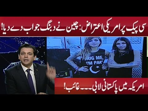 All countries are lobbying in america Pakistan is not doing same | At Q