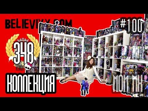 видео: Моя коллекция кукол Монстер Хай 348 куклы Монстер хай игрушки monster high dolls Монстр collection