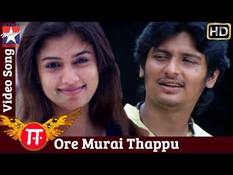 E Tamil Movie Songs HD | Ore Murai Thappu Song | Jeeva | Nayantara | Srikanth Deva | RB Choudary
