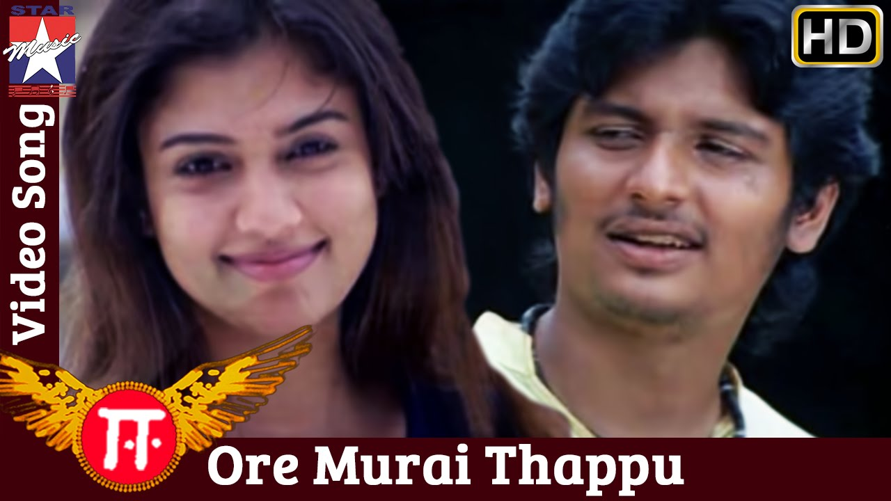 Are hot thappu tamil movie