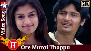 E Tamil Movie Songs HD | Ore Murai Thappu Song | Jeeva | Nayantara | Srikanth Deva | RB Choudary