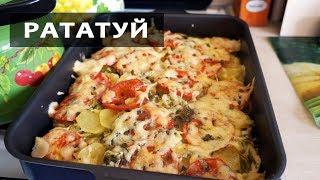 РАТАТУЙ - Запечённые овощи под сыром #РАТАТУЙ Простой рецепт