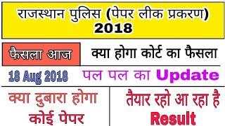Rajasthan police result 2018   तैयार रहो आ रहा है रिजल्ट, जल्द होगा फैसला   raj police result 2018