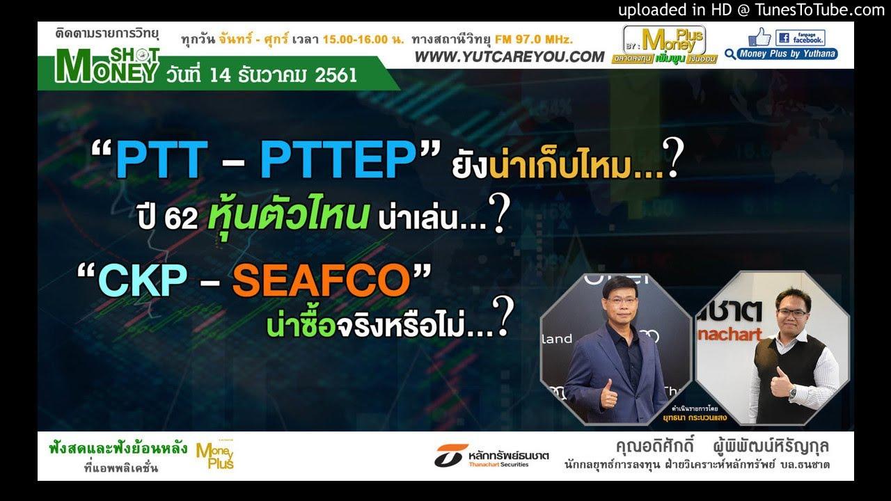 """PTT-PTTEP"""" ยังน่าเก็บอยู่ไหม..ปี 62 หุ้นตัวไหนน่าเล่น? """"CKP-SEAFCO"""" น่าซื้อ จริงไหม? (14/12/61- 1) - YouTube"""