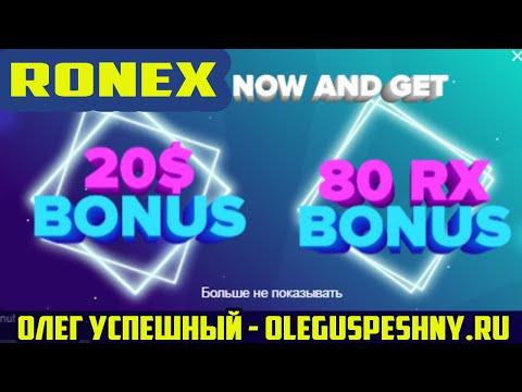 ЗАРАБОТОК БЕЗ ВЛОЖЕНИЙ В ИНТЕРНЕТЕ RONEX БОНУС 20 $ + 80 TX