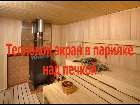 Экран в парилке на потолке или теплозащита вагонки над печкой