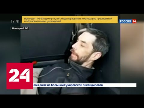 Много водки и странные препараты: что известно об убийце из Нарьян-Мара - Россия 24