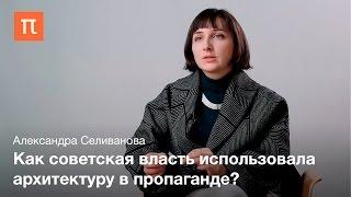 Архитектура и власть в 1920 - 1930-е гг.— Александра Селиванова