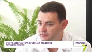 Одесские хирурги прошли обучение в Израиле
