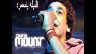 Mohamed Mounir  El Lila Ya Samra