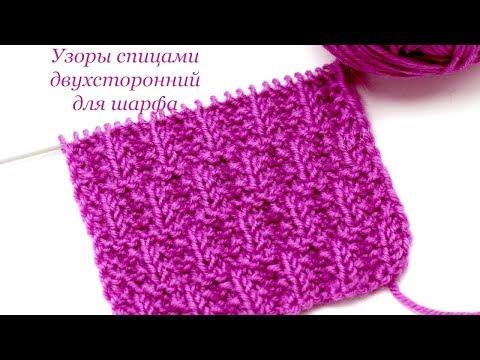 139 Узоры спицами двухсторонний для шарфа Светлана СК