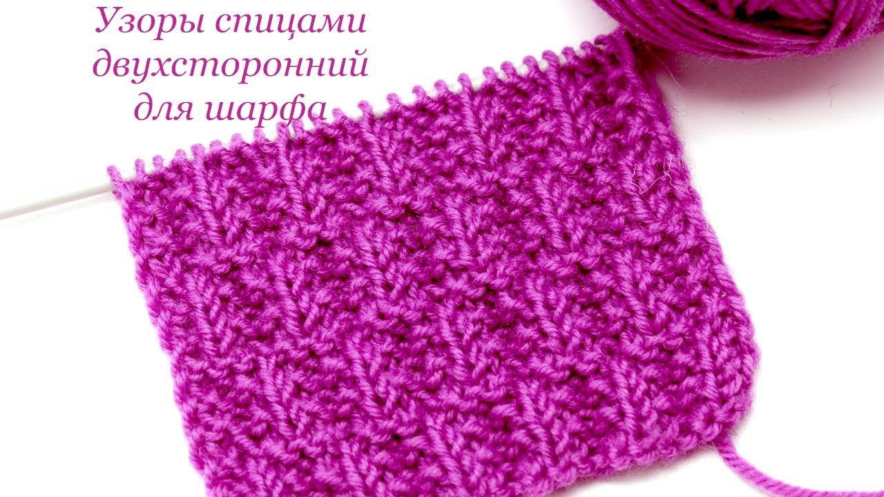 139 узоры спицами двухсторонний для шарфа светлана ск Youtube
