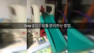 스텝2 미끄럼틀 분해방법