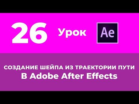 Базовый Курс Adobe After Effects. Создание шейпа из траектории пути движения. Урок №26.