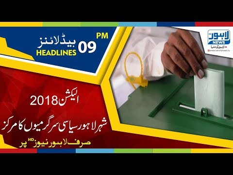 09 PM Headlines Lahore News HD - 18 July 2018 thumbnail