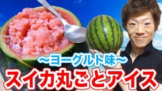 【巨大】スイカ丸ごとアイスにしてみた!〜ヨーグルト味〜 thumbnail