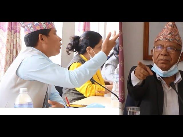 अन्तराष्ट्रिय समितिमा माधव नेपाल र नारदमुनि राना बीच झण्डै गोदागोदको #Antarastriyesamiti #नारदमुनि