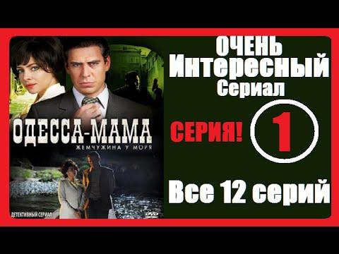 Одесса Мама Отличный Сериал Смотреть онлайн все серии