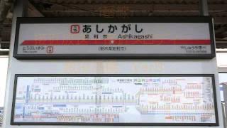 JR足利駅・東武鉄道 足利市駅 自動放送集(発車メロディー・接近メロディー)