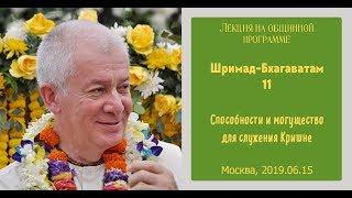 Чайтанья Чандра Чаран Прабху 2019 06 15 Москва Шримад Бхагаватам Песнь 11