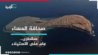 ما تعنيه حقاً استيلاء الإمارات على جزر اليمن.! | صحافة المساء