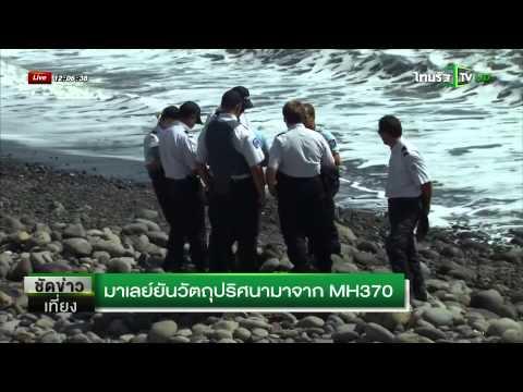 มาเลย์ยันวัตถุปริศนามาจาก MH 370 | 06-08-58 | ชัดข่าวเที่ยง | ThairathTV