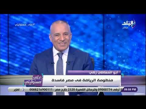 على مسئوليتي - أبو المعاطي ذكي : وكيل أجيري هو الذى يختار اللاعبين.. ومنظومة الرياضة فى مصر فاسدة
