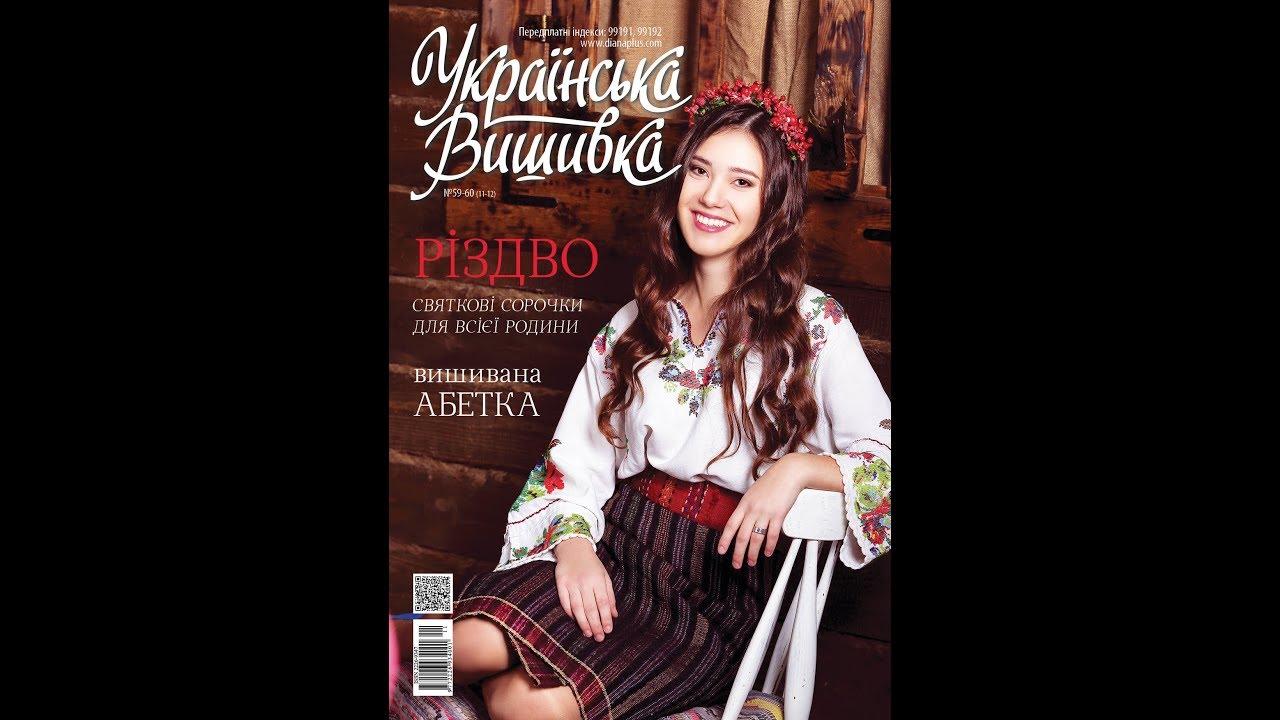Українська вишивка № 59-60 (11-12) - YouTube 09ce5d9d5b6b1