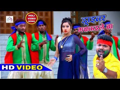 समर सिंह व परी पांडेय का हीट होली Dance 2018   Tractor Ke Driver - Holi Video Song