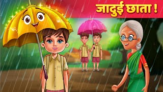 hindi-moral-kahaniya-panchatantra-stories-kahani-in-hindi-for-kids