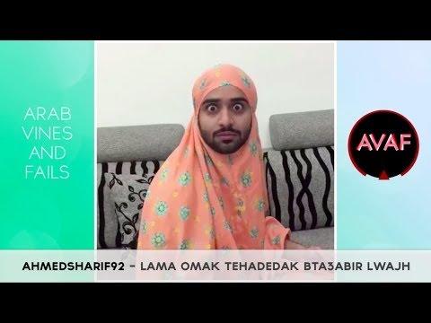 Best Arab Vines Compilation #01 || تجميع لاحسن الفاينات العربية المضحكه ١ ََ|| AVAF ✔