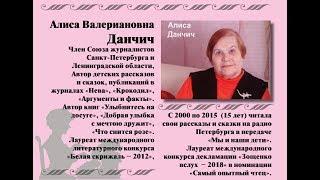 Сказки и рассказы Алисы Данчич